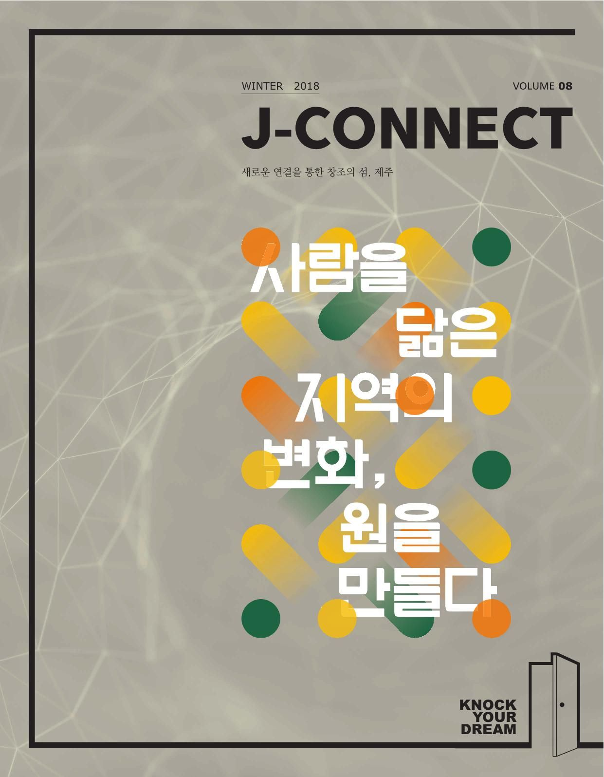 J-CONNECT Vol.8